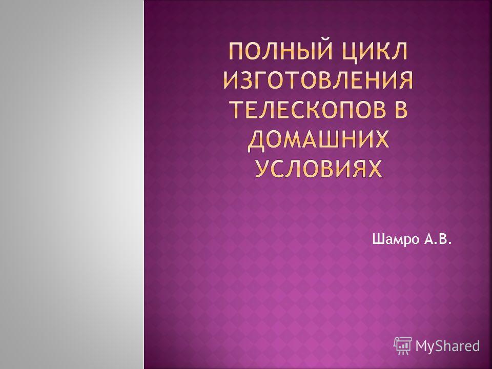 Шамро А.В.