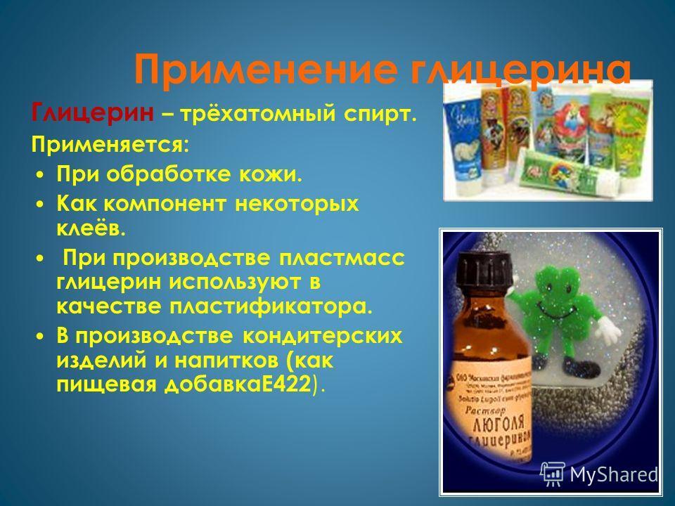 Как сделать глицерин из спирта 227