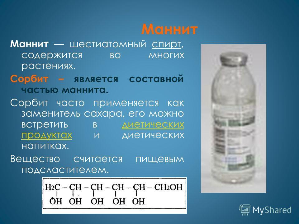 Глицерин – трёхатомный спирт. Применяется: При обработке кожи. Как компонент некоторых клеёв. При производстве пластмасс глицерин используют в качестве пластификатора. В производстве кондитерских изделий и напитков (как пищевая добавкаE422 ). Примене