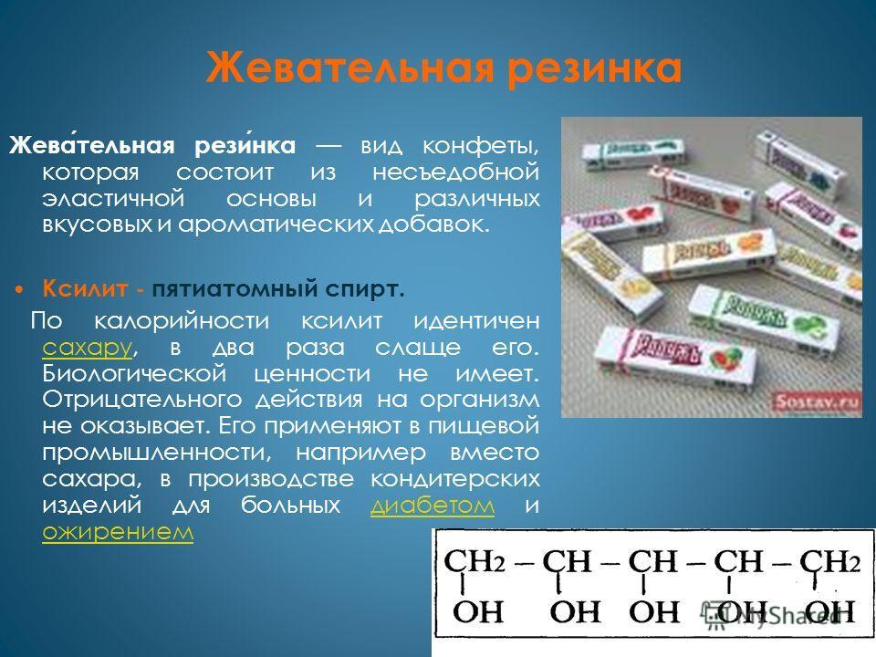 Маннит Маннит шестиатомный спирт, содержится во многих растениях. Сорбит – является составной частью маннита. Сорбит часто применяется как заменитель сахара, его можно встретить в диетических продуктах и диетических напитках.диетических продуктах Вещ