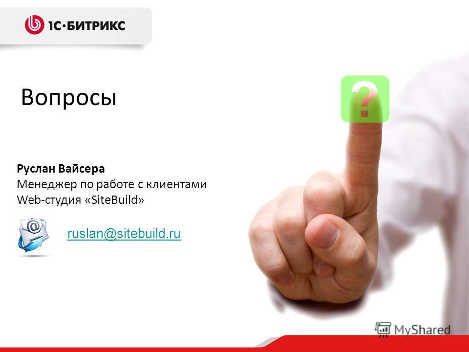 Вопросы Руслан Вайсера Менеджер по работе с клиентами Web-студия «SiteBuild» ruslan@sitebuild.ru