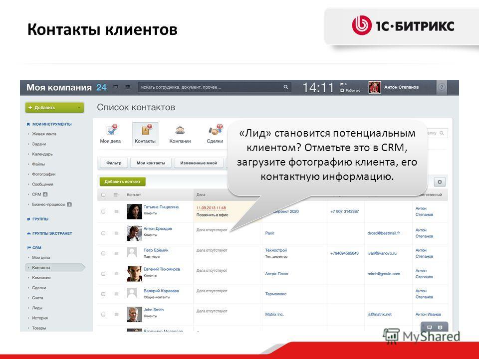 Контакты клиентов «Лид» становится потенциальным клиентом? Отметьте это в CRM, загрузите фотографию клиента, его контактную информацию.