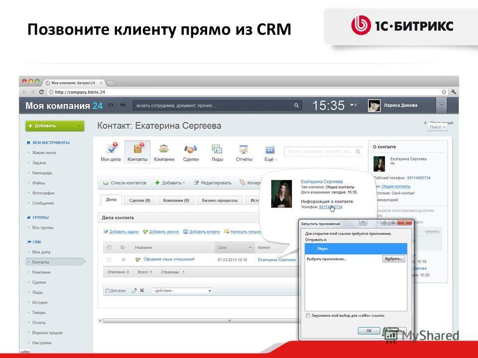 Позвоните клиенту прямо из CRM