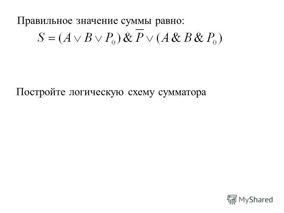 Правильное значение суммы равно: Постройте логическую схему сумматора