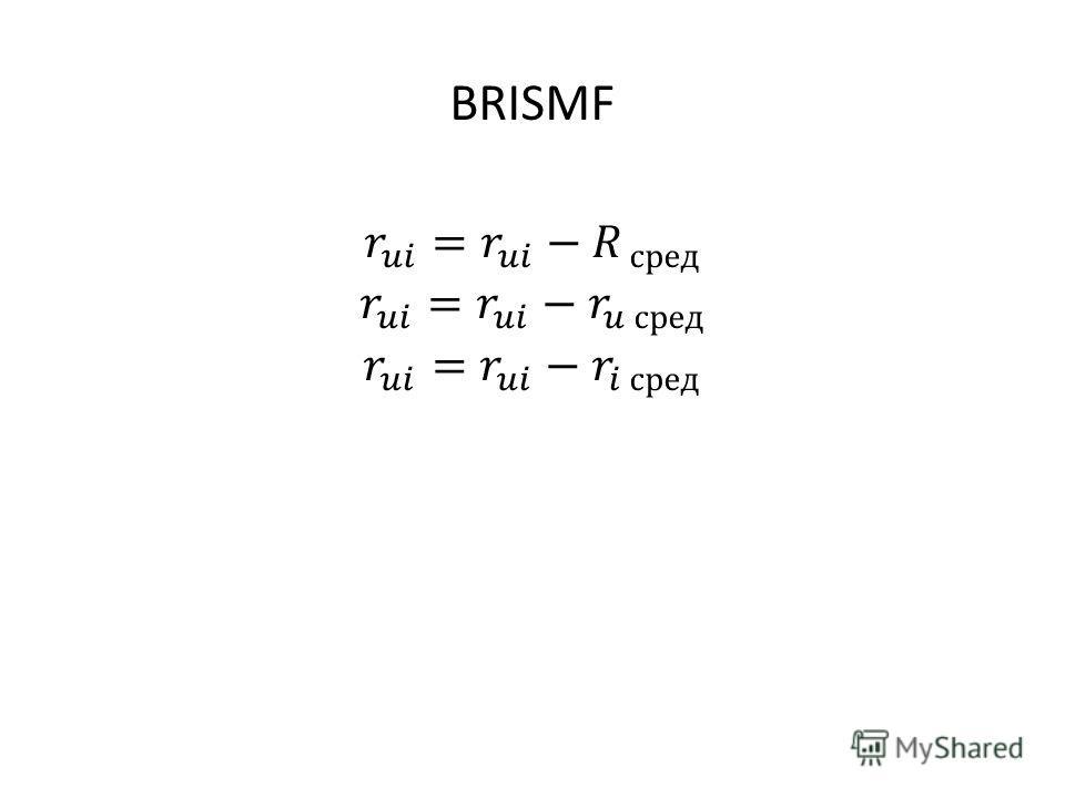 BRISMF