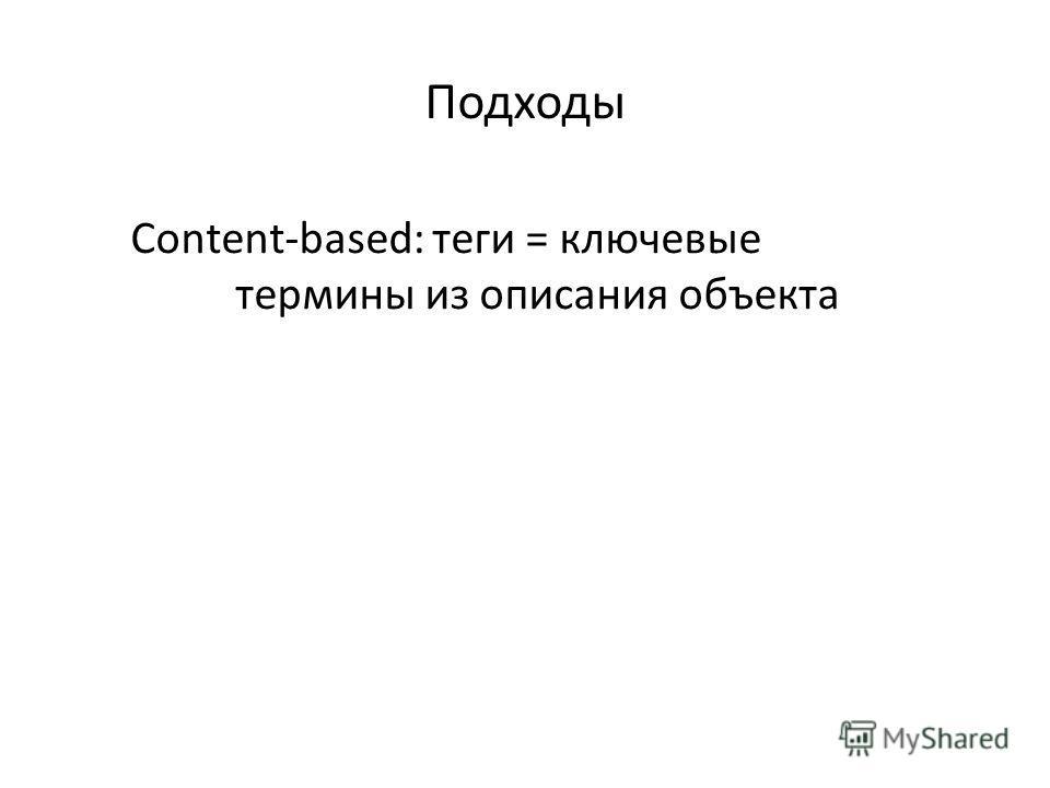 Content-based: теги = ключевые термины из описания объекта