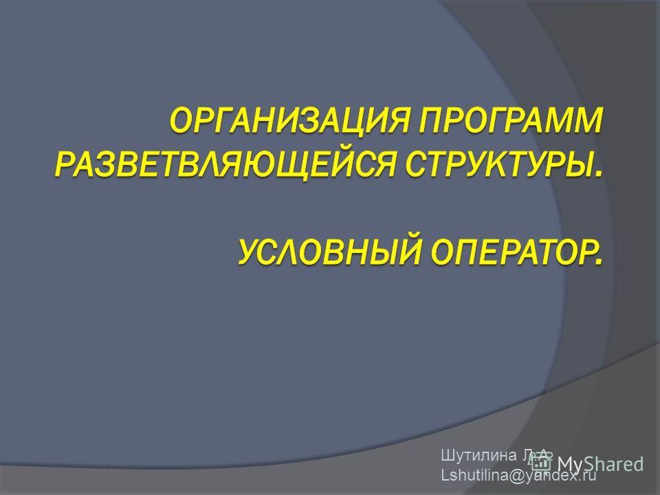Шутилина Л.А. Lshutilina@yandex.ru