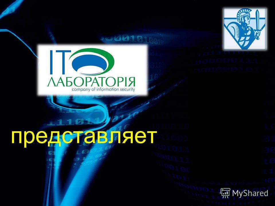 представляет