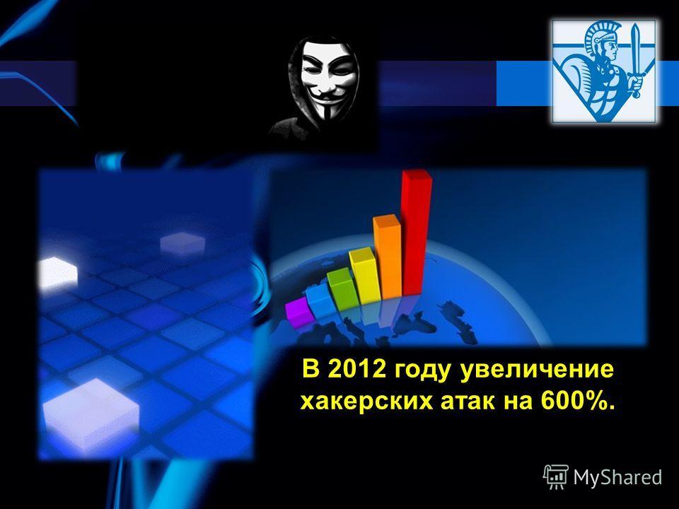 В 2012 году увеличение хакерских атак на 600%.