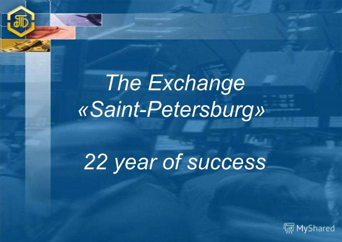 The Exchange «Saint-Petersburg» 22 year of success