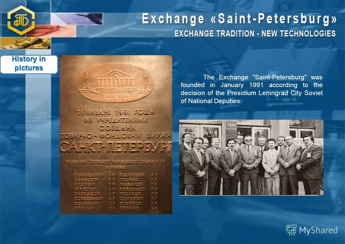 The Exchange Saint-Petersburg was founded in January 1991 according to the decision of the Presidium Leningrad City Soviet of National Deputies. History in pictures