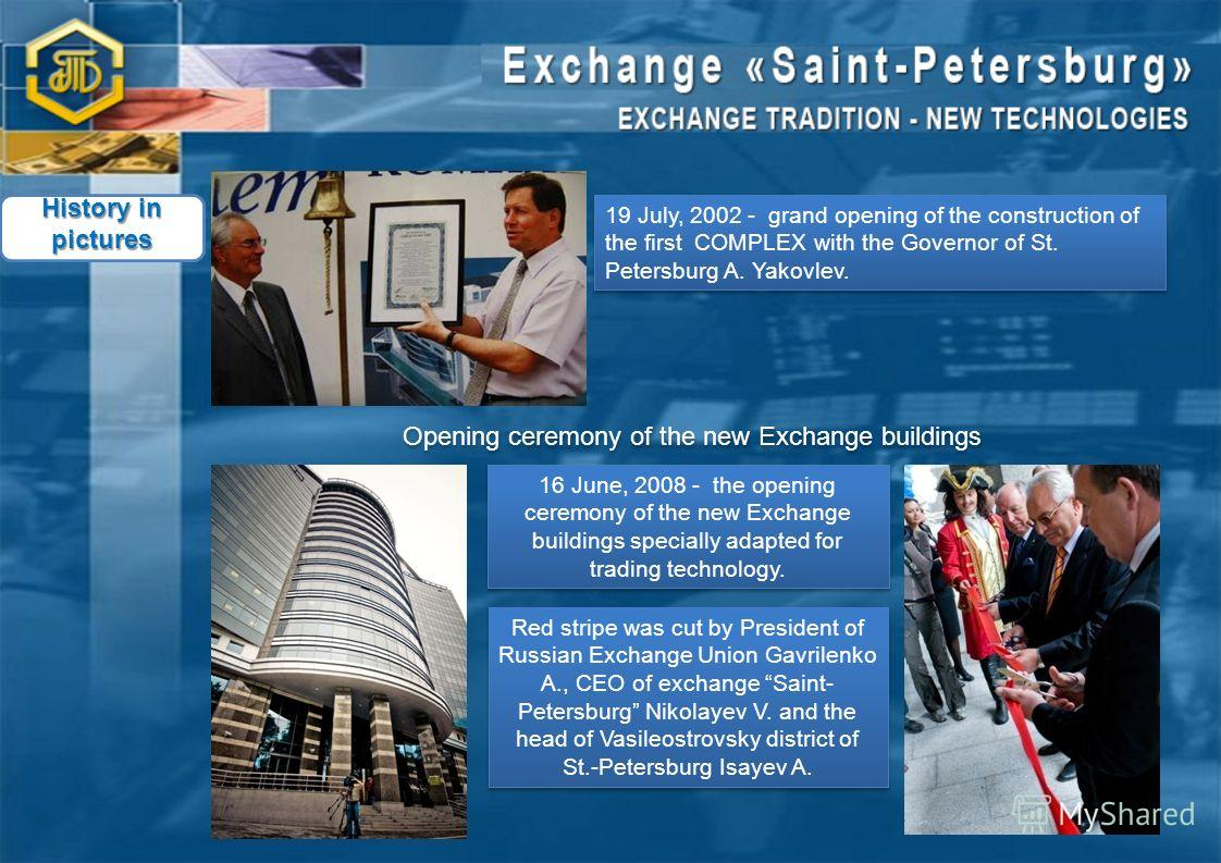 16 June, 2008 - the opening ceremony of the new Exchange buildings specially adapted for trading technology. 19 July, 2002 - grand opening of the construction of the first COMPLEX with the Governor of St. Petersburg A. Yakovlev. History in pictures R