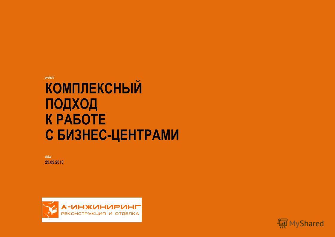 КОМПЛЕКСНЫЙ ПОДХОД К РАБОТЕ С БИЗНЕС-ЦЕНТРАМИ project/ data/ 29.09.2010