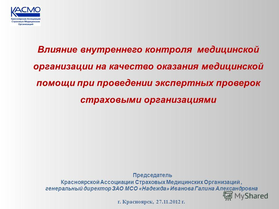Влияние внутреннего контроля медицинской организации на качество оказания медицинской помощи при проведении экспертных проверок страховыми организациями Председатель Красноярской Ассоциации Страховых Медицинских Организаций, генеральный директор ЗАО