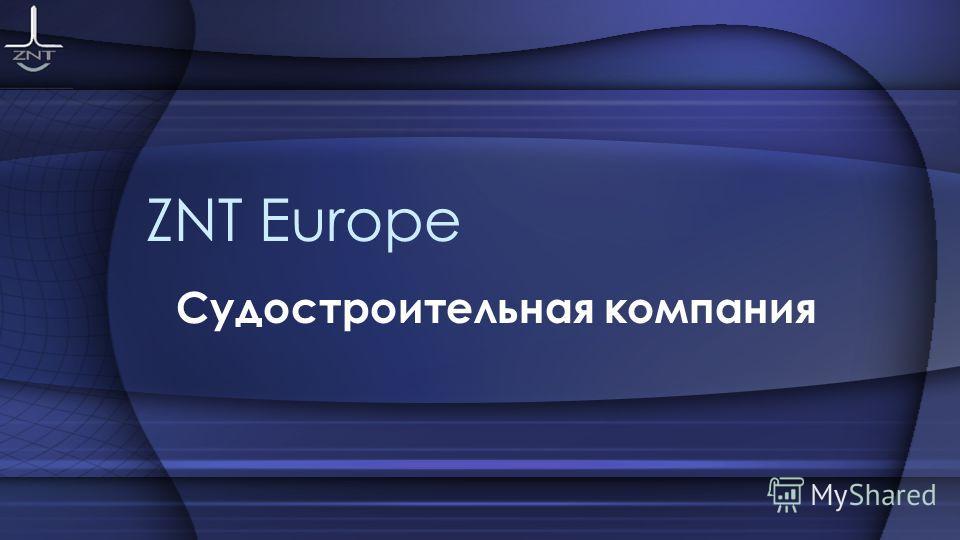 ZNT Europe Судостроительная компания