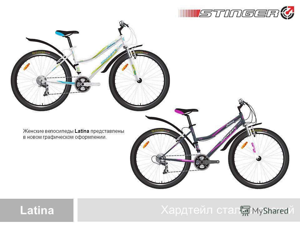 Хардтейл сталь женский Latina Женские велосипеды Latina представлены в новом графическом оформлении.