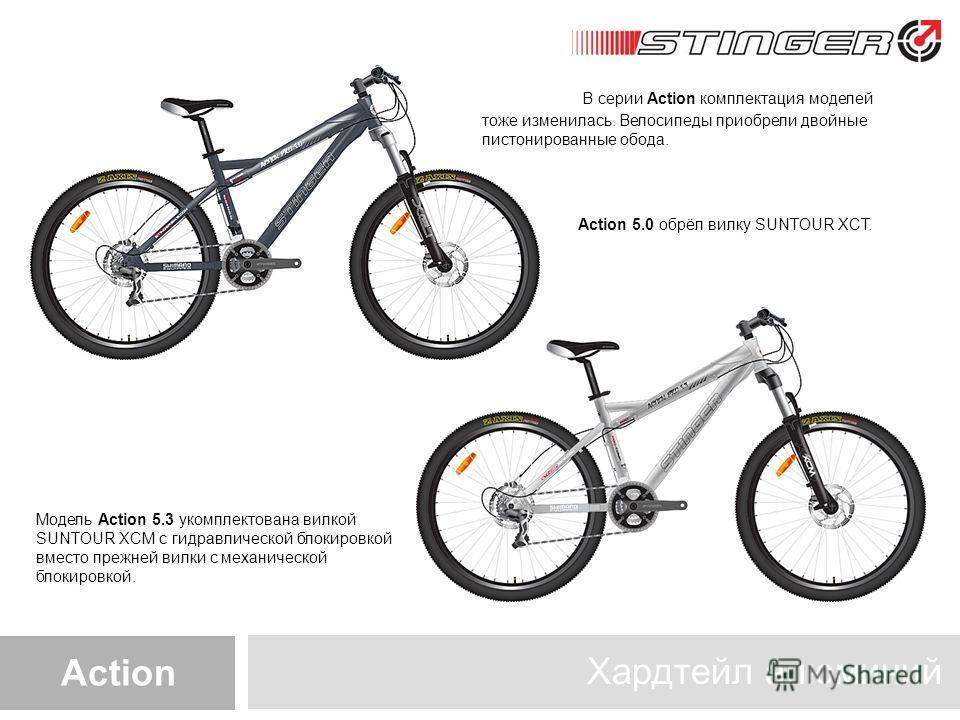 Хардтейл алюминий Action В серии Action комплектация моделей тоже изменилась. Велосипеды приобрели двойные пистонированные обода. Action 5.0 обрёл вилку SUNTOUR XCT. Модель Action 5.3 укомплектована вилкой SUNTOUR XCM с гидравлической блокировкой вме