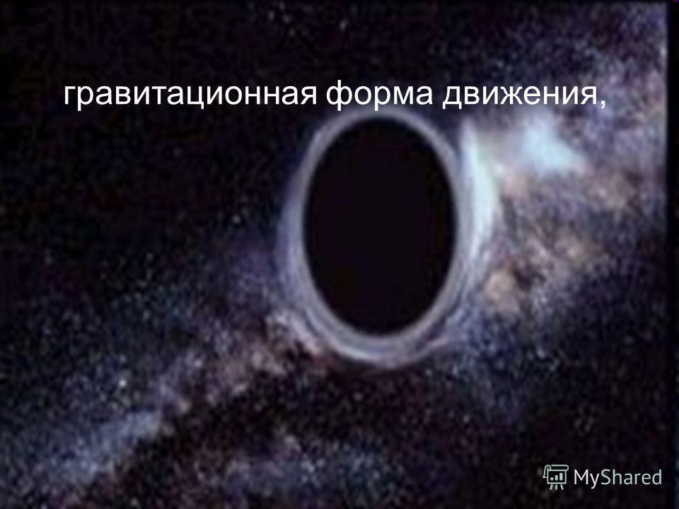 гравитационная форма движения,