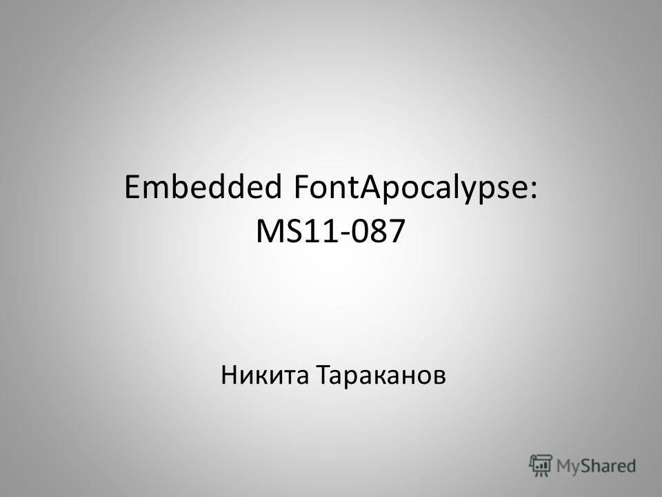 Embedded FontApocalypse: MS11-087 Никита Тараканов