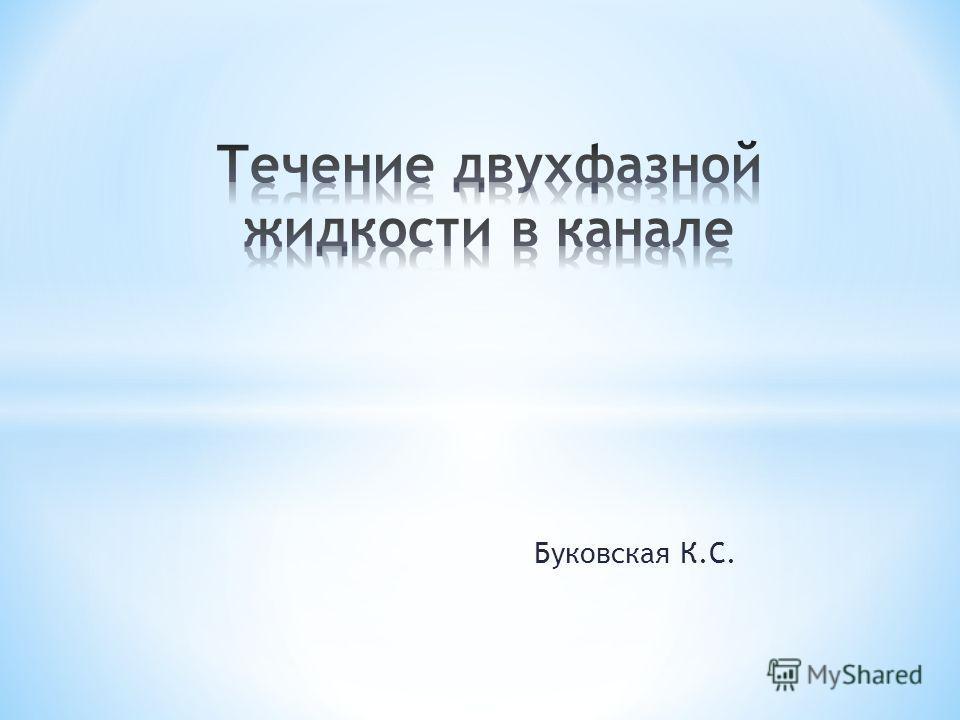 Буковская К.С.