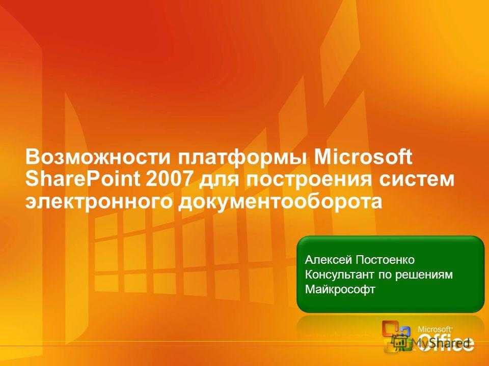 Возможности платформы Microsoft SharePoint 2007 для построения систем электронного документооборота