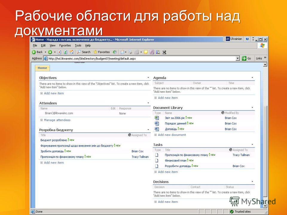 Рабочие области для работы над документами