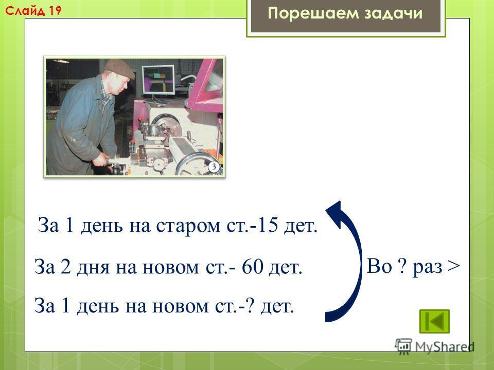 Краткая запись Решение задачи Ответ: Порешаем задачи Слайд 18