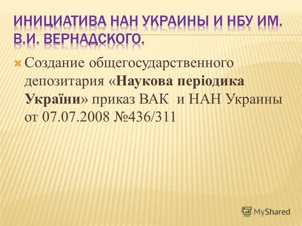 Создание общегосударственного депозитария «Наукова періодика України» приказ ВАК и НАН Украины от 07.07.2008 436/311