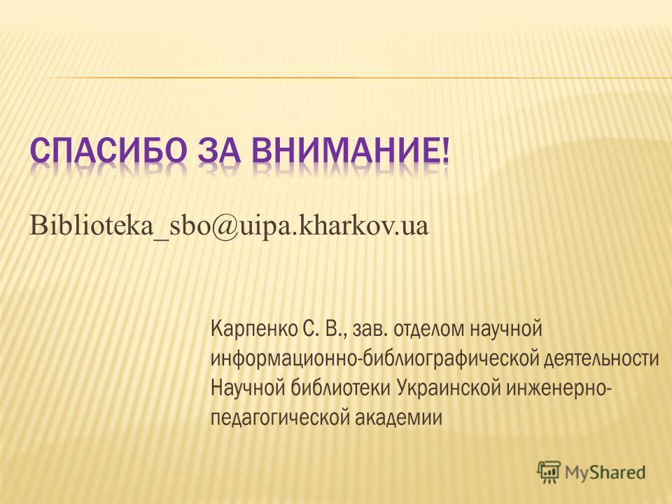 Biblioteka_sbo@uipa.kharkov.ua