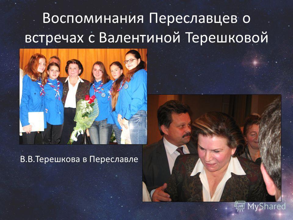 Воспоминания Переславцев о встречах с Валентиной Терешковой В.В.Терешкова в Переславле