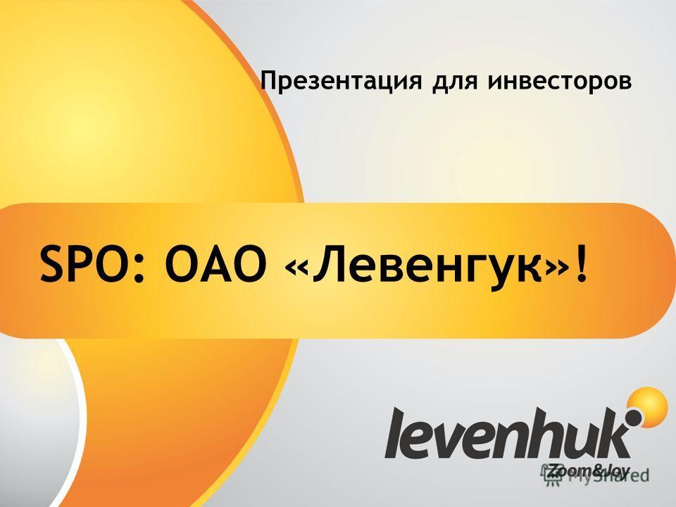 Презентация для инвесторов SPO: ОАО «Левенгук»!