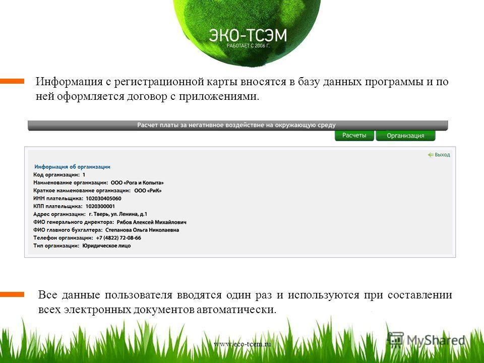 Информация с регистрационной карты вносятся в базу данных программы и по ней оформляется договор с приложениями. Все данные пользователя вводятся один раз и используются при составлении всех электронных документов автоматически. www.eco-tcem.ru