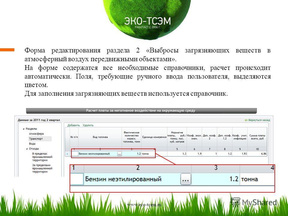 Форма редактирования раздела 2 «Выбросы загрязняющих веществ в атмосферный воздух передвижными объектами». На форме содержатся все необходимые справочники, расчет происходит автоматически. Поля, требующие ручного ввода пользователя, выделяются цветом