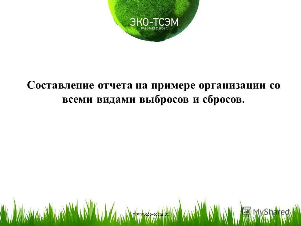 Составление отчета на примере организации со всеми видами выбросов и сбросов. www.eco-tcem.ru