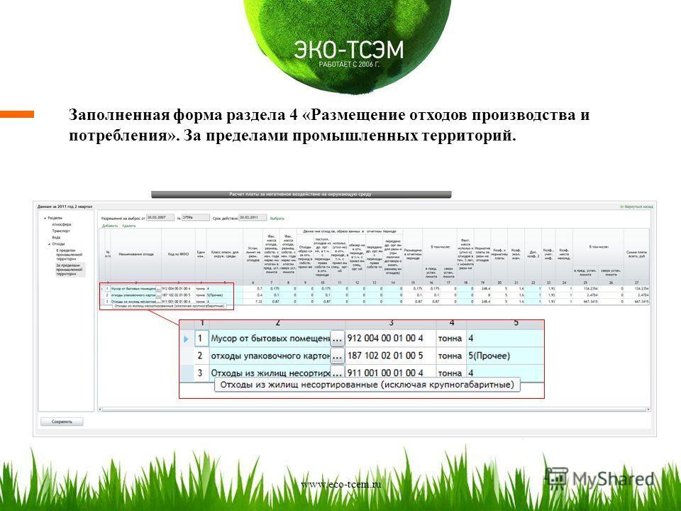 Заполненная форма раздела 4 «Размещение отходов производства и потребления». За пределами промышленных территорий. www.eco-tcem.ru
