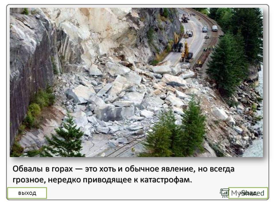 выход Обвалы в горах это хоть и обычное явление, но всегда грозное, нередко приводящее к катастрофам. назад