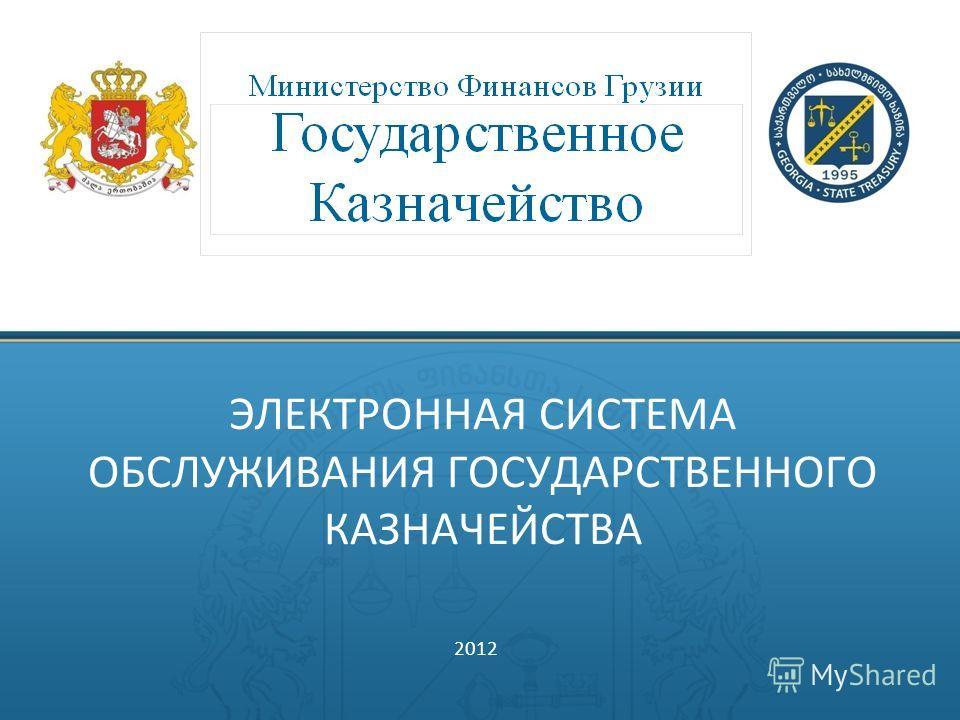 ЭЛЕКТРОННАЯ СИСТЕМА ОБСЛУЖИВАНИЯ ГОСУДАРСТВЕННОГО КАЗНАЧЕЙСТВА 2012