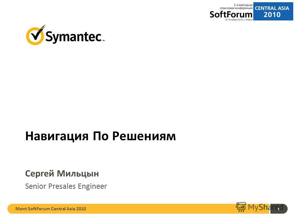 Mont SoftForum Central Asia 2010 1 Навигация По Решениям Сергей Мильцын Senior Presales Engineer
