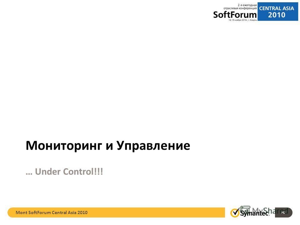 20 Мониторинг и Управление … Under Control!!! Mont SoftForum Central Asia 2010