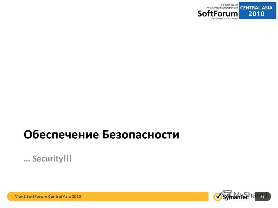 28 Обеспечение Безопасности … Security!!! Mont SoftForum Central Asia 2010