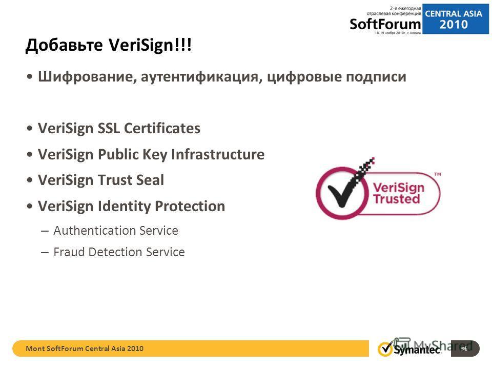 Добавьте VeriSign!!! Шифрование, аутентификация, цифровые подписи VeriSign SSL Certificates VeriSign Public Key Infrastructure VeriSign Trust Seal VeriSign Identity Protection – Authentication Service – Fraud Detection Service 36 Mont SoftForum Centr