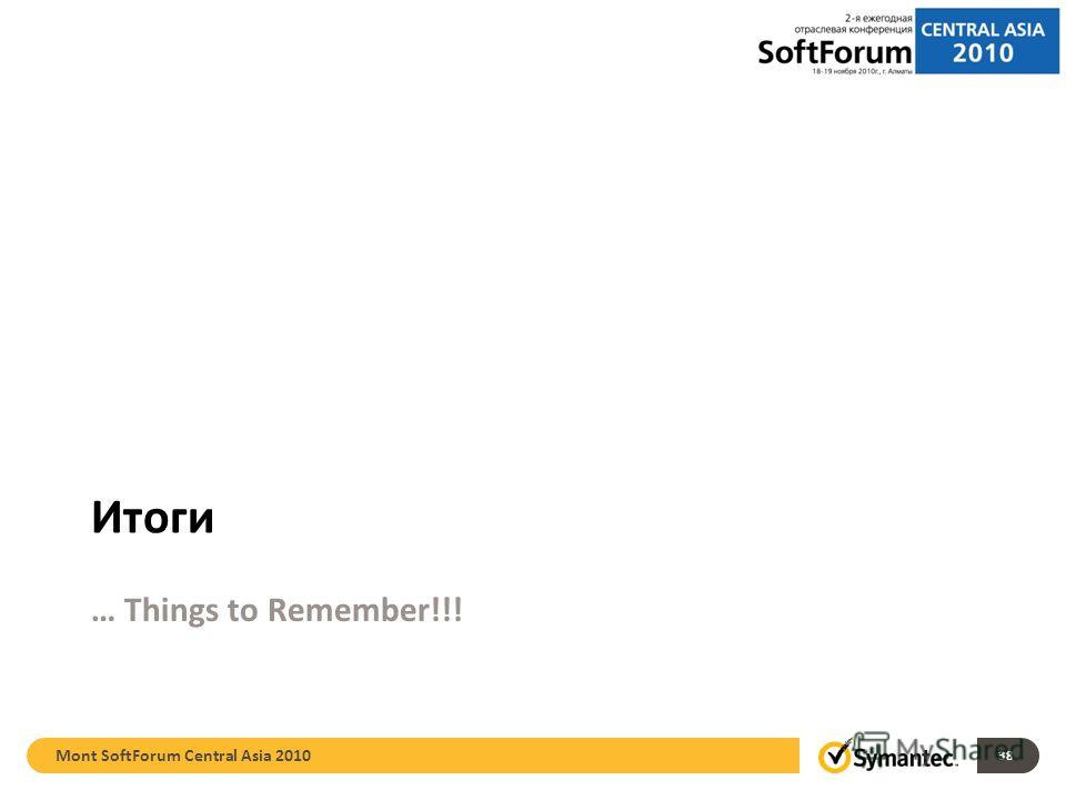 38 Итоги … Things to Remember!!! Mont SoftForum Central Asia 2010