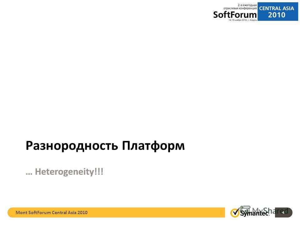 4 Разнородность Платформ … Heterogeneity!!!