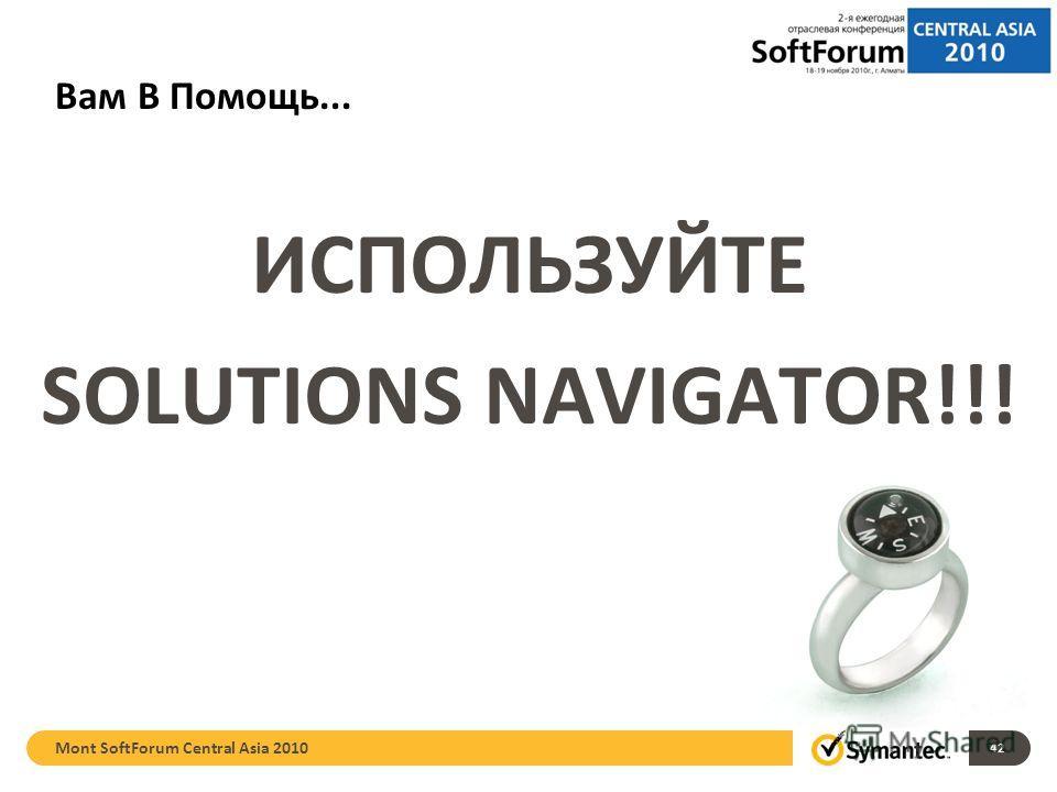 Вам В Помощь... ИСПОЛЬЗУЙТЕ SOLUTIONS NAVIGATOR!!! 42 Mont SoftForum Central Asia 2010