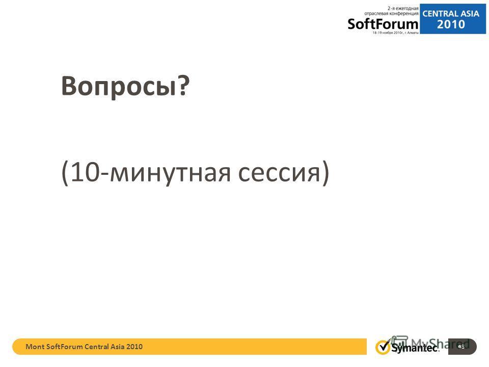 Вопросы? (10-минутная сессия) 43 Mont SoftForum Central Asia 2010