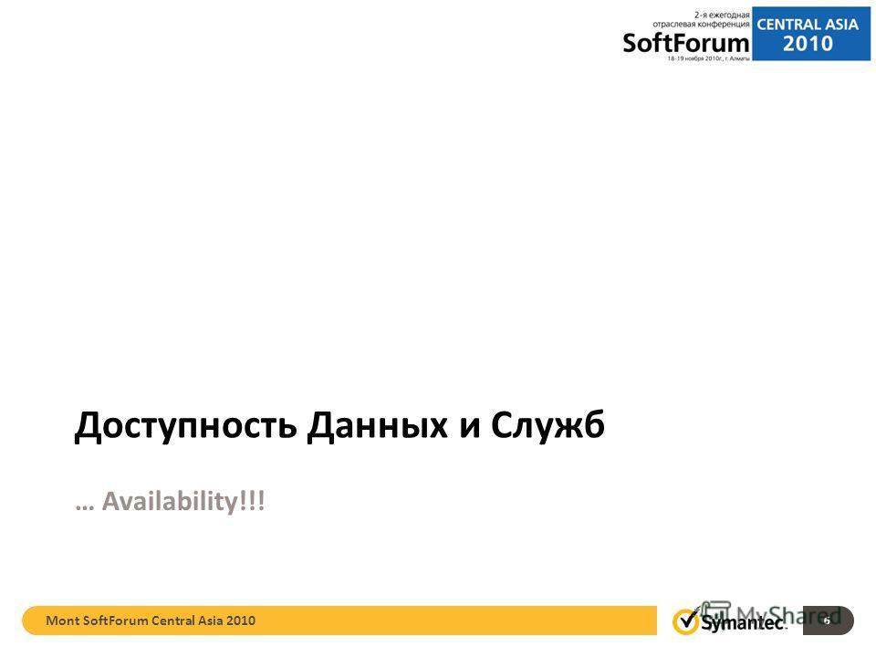 6 Доступность Данных и Служб … Availability!!! Mont SoftForum Central Asia 2010