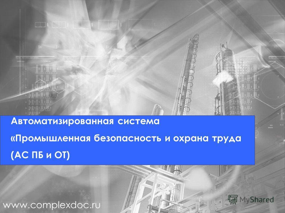 Автоматизированная система «Промышленная безопасность и охрана труда (АС ПБ и ОТ) www.complexdoc.ru