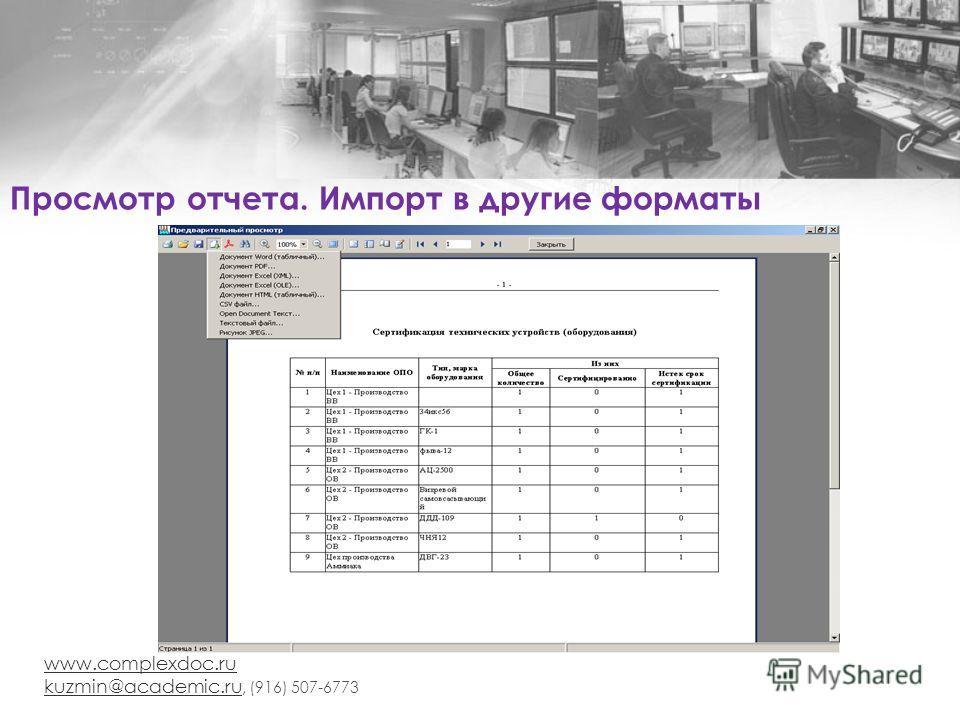 www.complexdoc.ru kuzmin@academic.ru kuzmin@academic.ru, (916) 507-6773 Просмотр отчета. Импорт в другие форматы