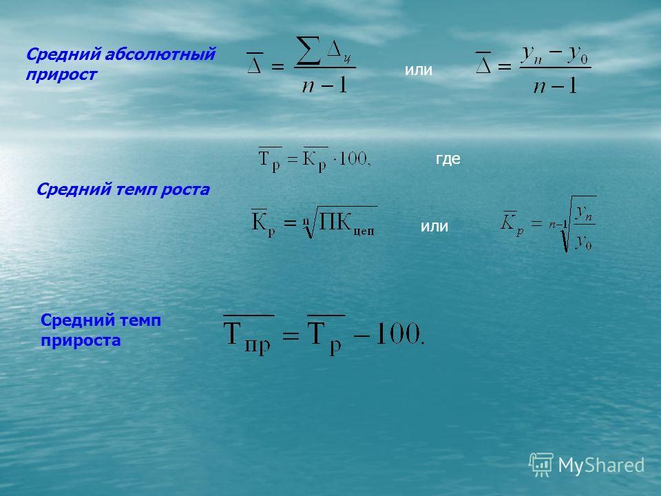 Средний уровень ряда Для интервальных рядов с равными периодами времени Для интервального ряда с неравноотстоящими уровнями Для моментного ряда с равноотстоящими уровнями Для моментного ряда с неравноотстоящими уровнями
