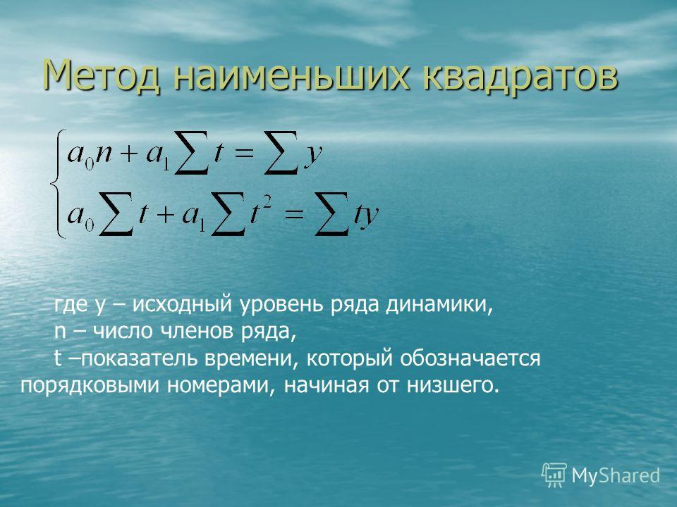 Аналитическое выравнивание Оценка параметров (a0, a1, a2,...): 1)метод избранных точек, 2) метод наименьших расстояний, 3) метод наименьших квадратов (МНК).